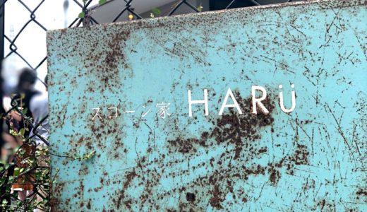 スコーン好き必見!「スコーン家 HARU」ではいろんな種類のスコーンが楽しめる!